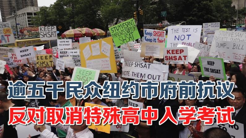 逾五千民众纽约市府前抗议 反对取消特殊高中入学考试