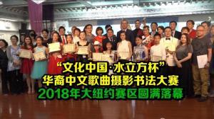 """""""文化中国•水立方杯""""华裔中文歌曲摄影书法大赛 2018年大纽约赛区圆满落幕"""