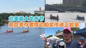 北美最大龙舟节 癌症幸存者挥动船桨传递正能量