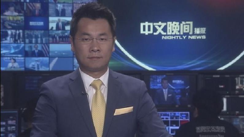 2018年06月10日中文晚间播报
