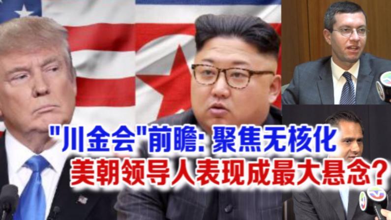 智库专家:川金会将开启无核化议题进程 美朝领导人表现成最大悬念?