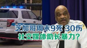 芝加哥上周末9死30伤 社交媒体改变帮派文化