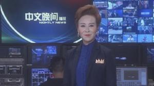 2018年06月11日中文晚间播报