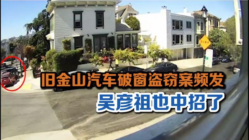 旧金山汽车破窗盗窃案频发 吴彦祖也中招了!