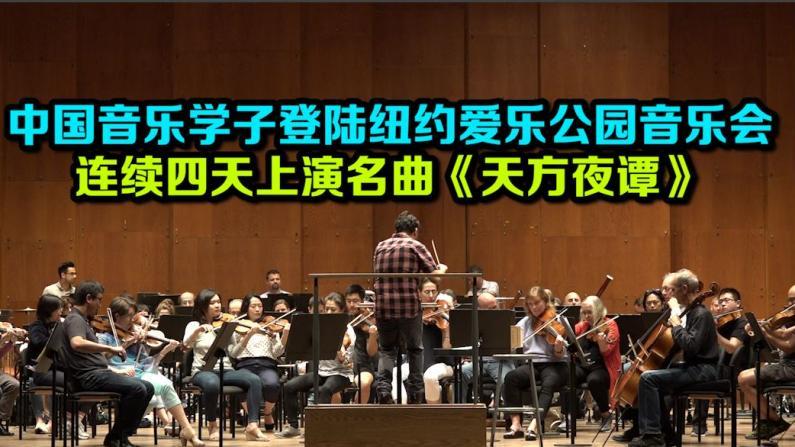 中国音乐学子登陆纽约爱乐公园音乐会 连续四天上演名曲《天方夜谭》