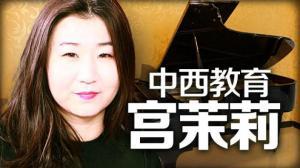 宫茉莉:中西结合的音乐教育