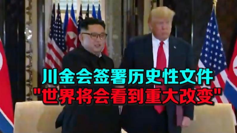 """川金会签署历史性文件 """"世界将会看到重大改变"""""""