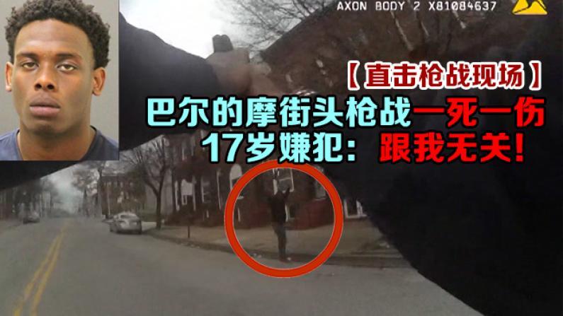 巴尔的摩街头枪战一死一伤 17岁嫌犯:跟我无关!