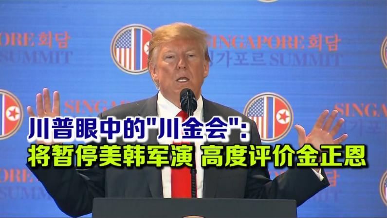 """川普眼中的""""川金会"""":将暂停美韩军演 高度评价金正恩"""