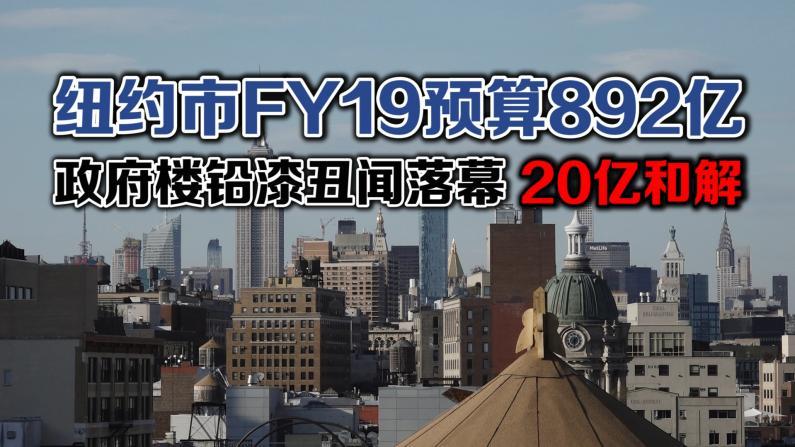纽约市FY19预算892亿 政府楼铅漆丑闻落幕20亿和解