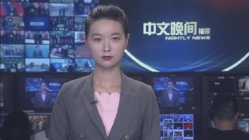 2018年06月12日中文晚间播报
