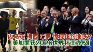 内马尔 梅西 C罗 惊现纽约地铁? 美加墨获2026世界杯主办权!
