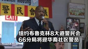 纽约布鲁克林华社警民会 66分局将迎社区协调警员