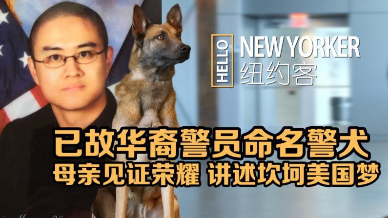 已故华裔警员命名警犬 母亲讲述坎坷美国梦