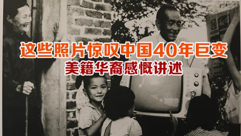 这些照片惊叹中国40年巨变 美籍华裔感慨讲述