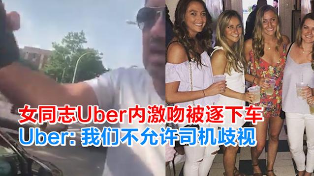 女同志Uber内激吻被逐下车 Uber:我们不允许司机歧视