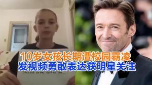 10岁女孩长期遭校园霸凌 发视频勇敢表达获明星关注