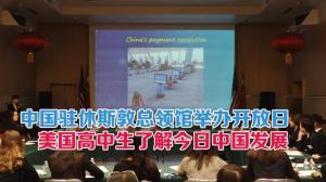 中国驻休斯敦总领馆举办开放日 美国高中生感受今日中国发展