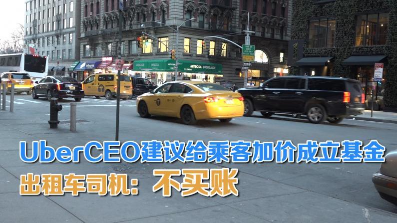 UberCEO建议给乘客加价成立基金 出租车司机:不买账