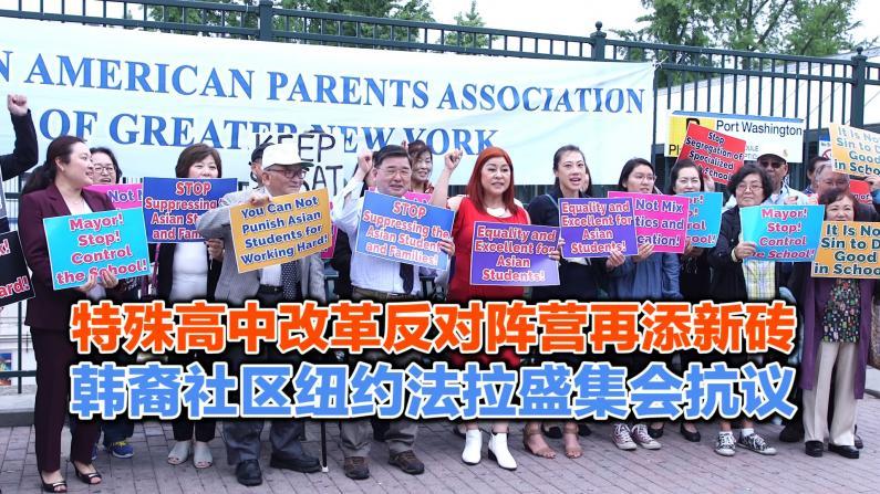 特殊高中改革反对阵营再添新砖 韩裔社区纽约法拉盛集会抗议