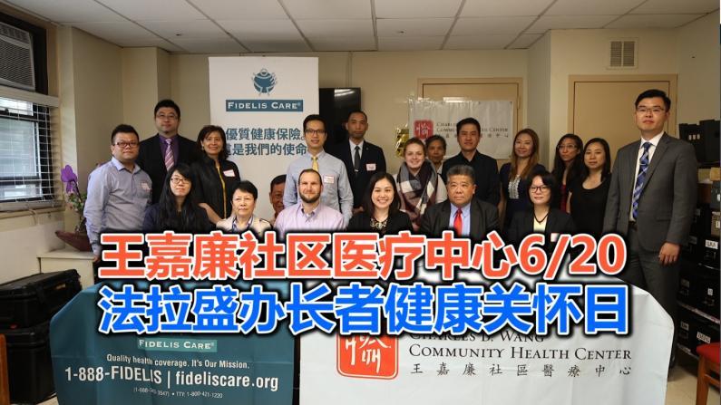 王嘉廉社区医疗中心6/20举办长者健康关怀日