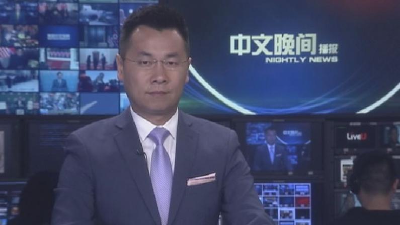 2018年06月13日中文晚间播报