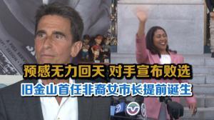 预感无力回天 对手宣布败选 旧金山首任非裔女市长提前诞生