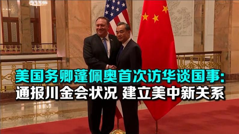 美国务卿蓬佩奥首次访华谈国事: 通报川金会状况 建立美中新关系