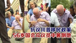 抗议川普移民政策 56岁国会众议员中暑倒地