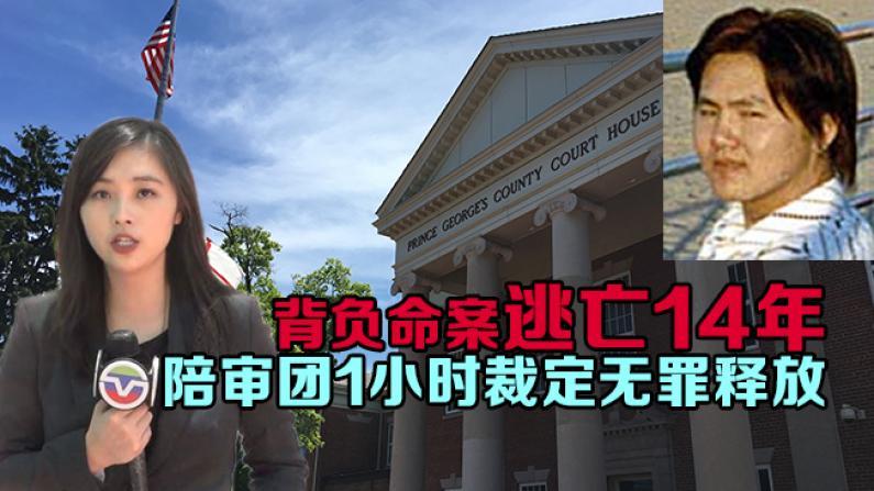 背负命案逃亡14年  陪审团1小时裁定无罪释放