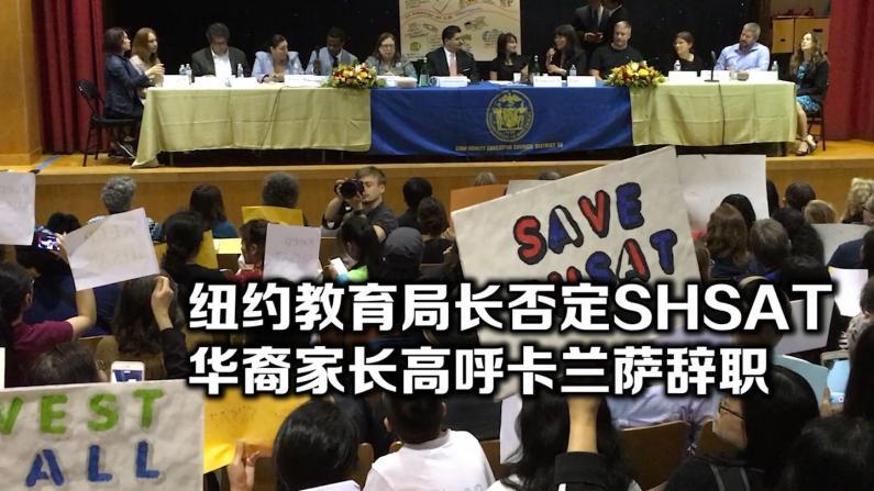 纽约市教育局长坚决否定SHSAT 日落公园逾百民众抗议