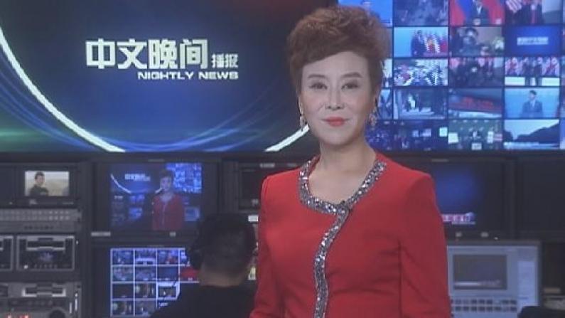 2018年06月14日中文晚间播报