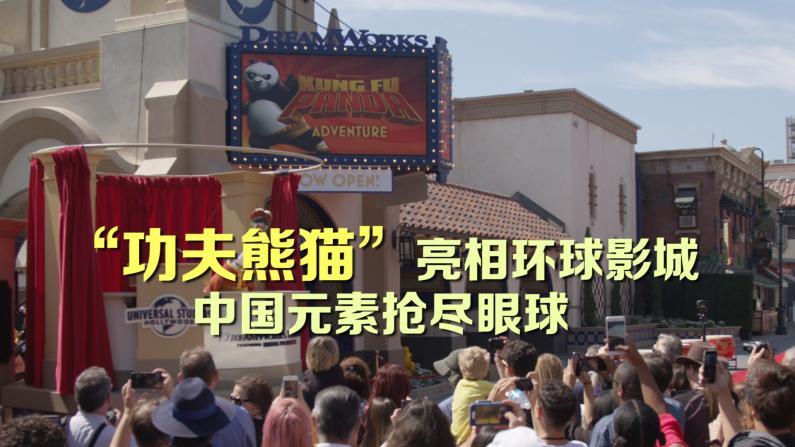"""""""功夫熊猫""""高调亮相好莱坞环球影城"""