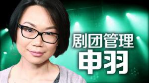 申羽:艺术与剧场管理