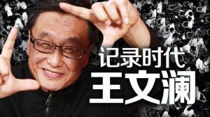 王文澜:摄影记录我们的时代