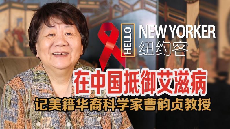 我在中国抗艾滋 记美籍华裔科学家曹韵贞