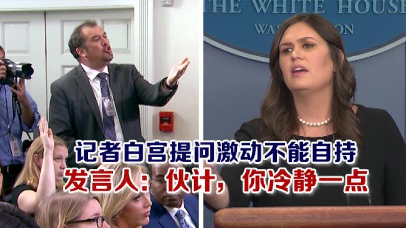 记者白宫提问激动不能自持 发言人:伙计,你冷静一点