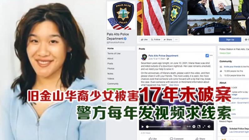 旧金山华裔少女被害17年未破案  警方每年发视频求线索