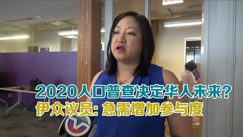 2020人口普查决定华人未来? 伊州众议员:急需提高参与度