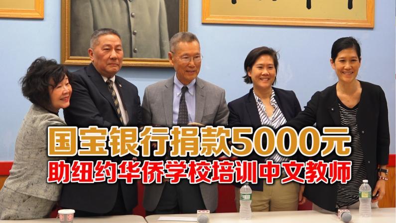 国宝银行捐款5千元 助纽约华侨学校培训中文教师