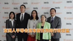 亚洲人平等会宣布新任共同行政总监