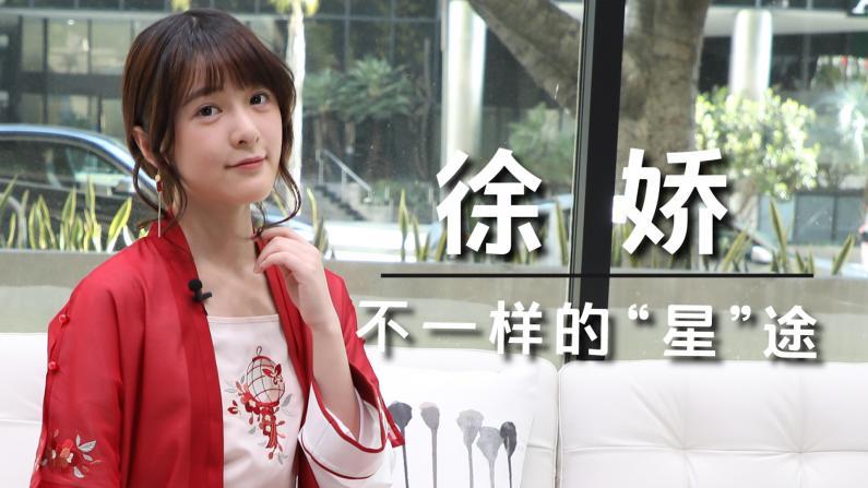 【洛城会客室】徐娇:我就是要特立独行