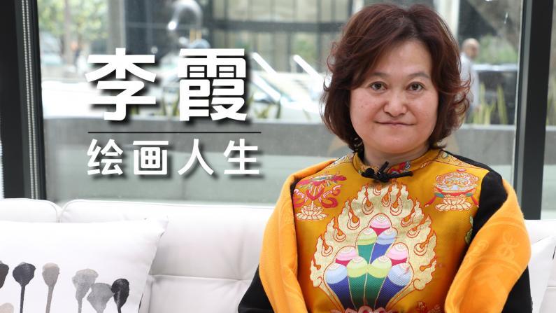【洛城会客室】李霞:当中国壁画遇见西方油画