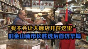 """""""我不会让大麻店开在这里"""" 旧金山新市长胜选后首访华埠"""