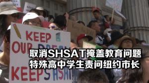 取消SHSAT是掩盖教育缺陷  特殊高中学生加入抗议队伍