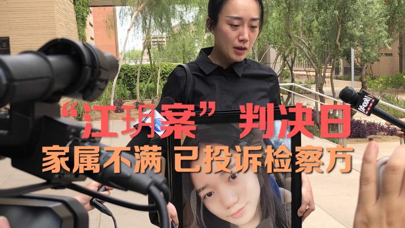 """""""江玥被害案""""凶手判刑25年 家属不满已投诉检方不公"""