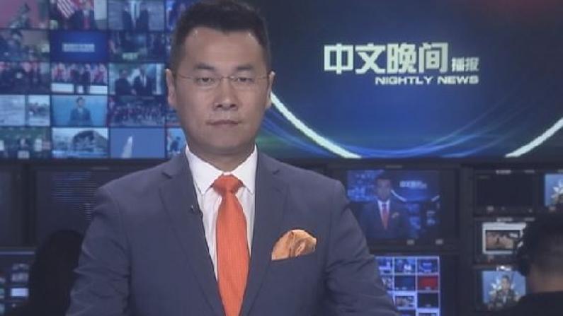 2018年06月15日中文晚间播报