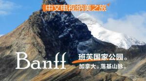 中文电视纳美之旅:落基山脉加拿大