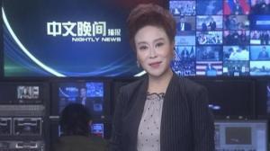 2018年06月16日中文晚间播报