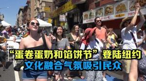 """""""蛋卷蛋奶和馅饼节""""登陆纽约华埠  文化融合气氛吸引民众"""